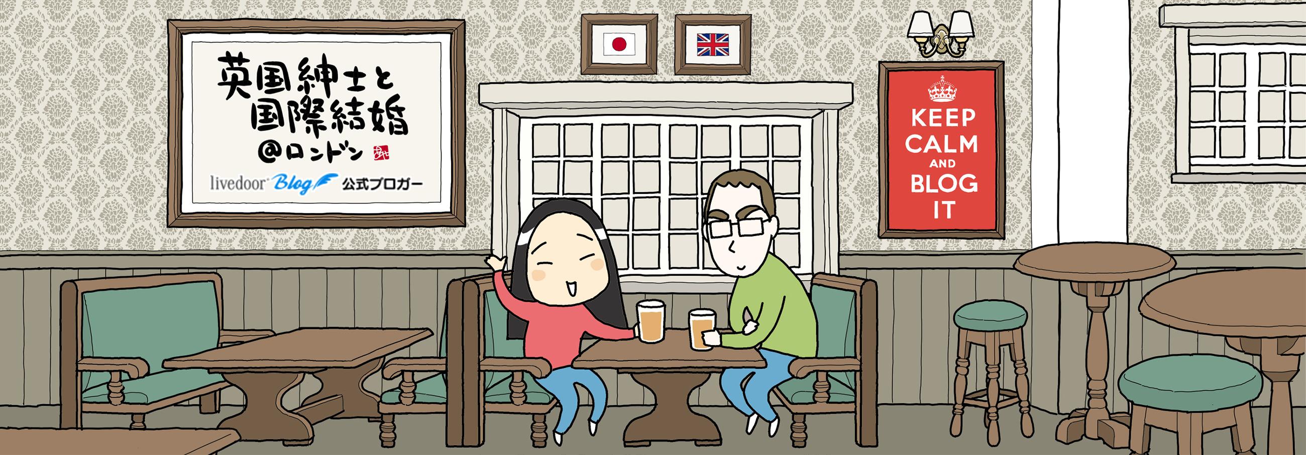 英国紳士と国際結婚@ロンドン